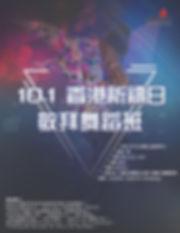 10.1香港祈禱日敬拜舞蹈班.jpg
