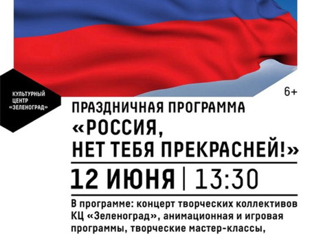 Приглашаем отпраздновать День России вместе с нами