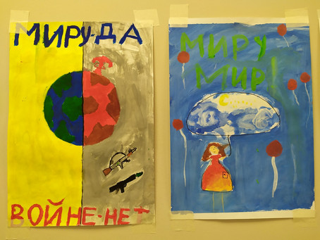 Выставка рисунков «Миру мир»
