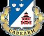 логотип савелки прозрачный.png