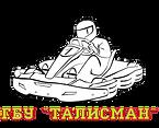 логотип талисман прозрачный.png