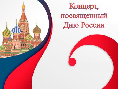 Концерт ко Дню России
