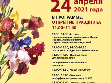 День открытых дверей в академии акварели и изящных искусств Сергея Андрияки