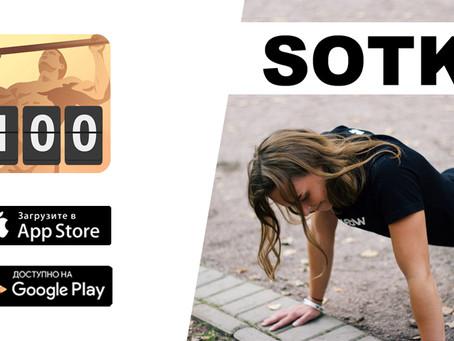 Приглашаем поучаствовать в программе «SOTKA: Пришло Время Изменить Себя»