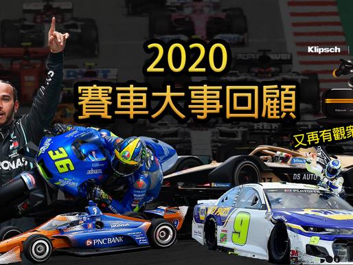 【年度總結】2020賽車大事回顧|F1 F2 F3 FE WEC IndyCar 都講講