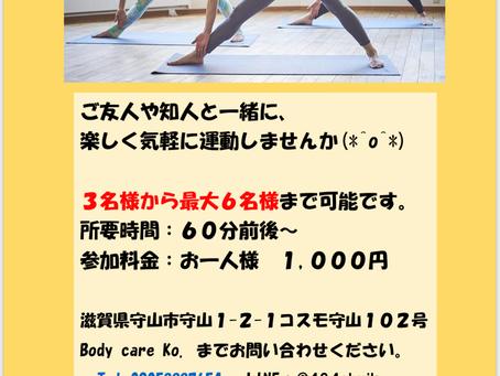 【グループ体操教室】