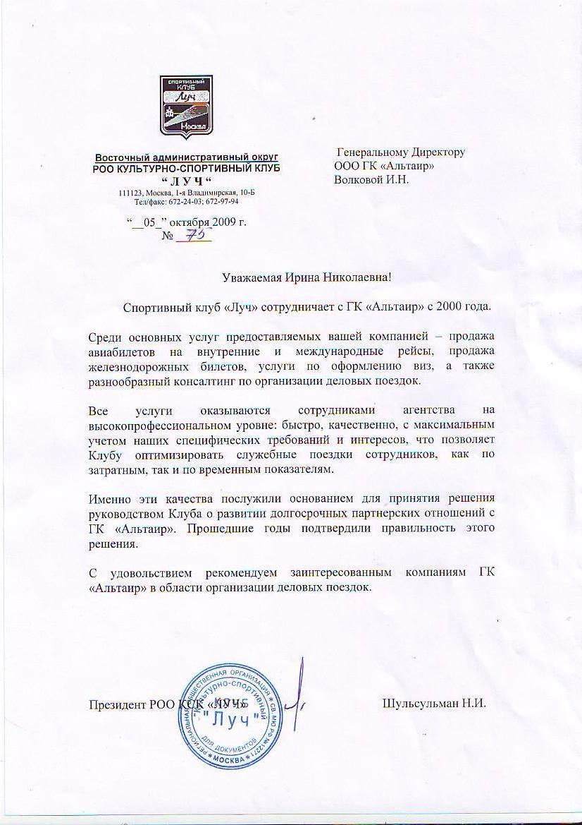Альтаир бухгалтерское обслуживание декларация 3 ндфл за 2019 год ип
