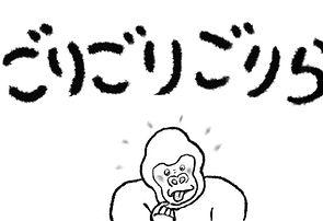 ゴリゴリタイトル決定のコピー.jpg