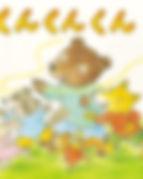 くんくんくん表紙.jpg