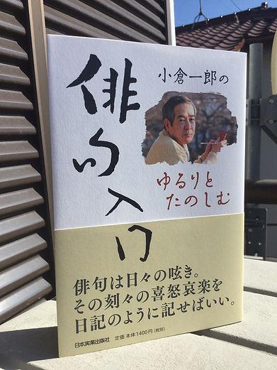 俳句本.JPG