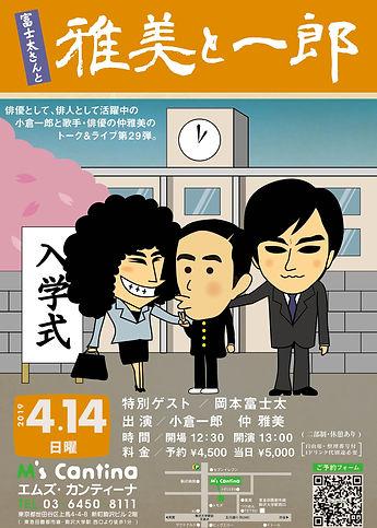 4.14富士太さんと.jpg