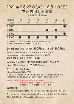 ナンチェッコイ3.jpg
