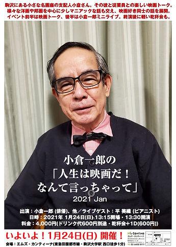 20210124昼_小倉一郎とトークライブ_改訂1.jpg