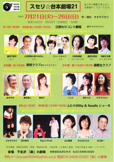 スセリ☆台本劇場21.jpg