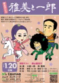 1.20フライヤ-01.jpg