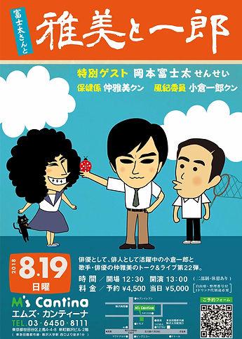 富士太さんと雅美と一郎.jpg