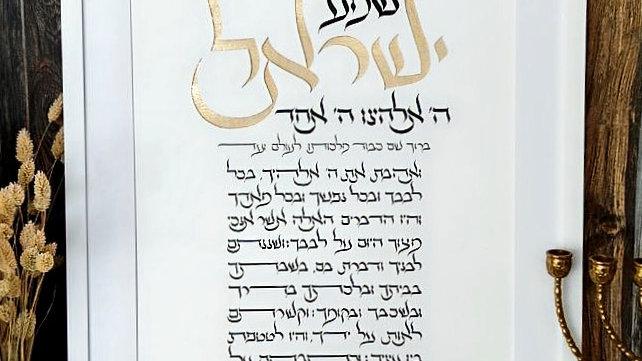 Hear, O Israel  שְׁמַע יִשְׂרָאֵל