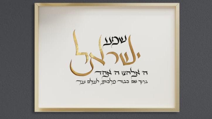 Shema Yisrael שְׁמַע יִשְׂרָאֵל