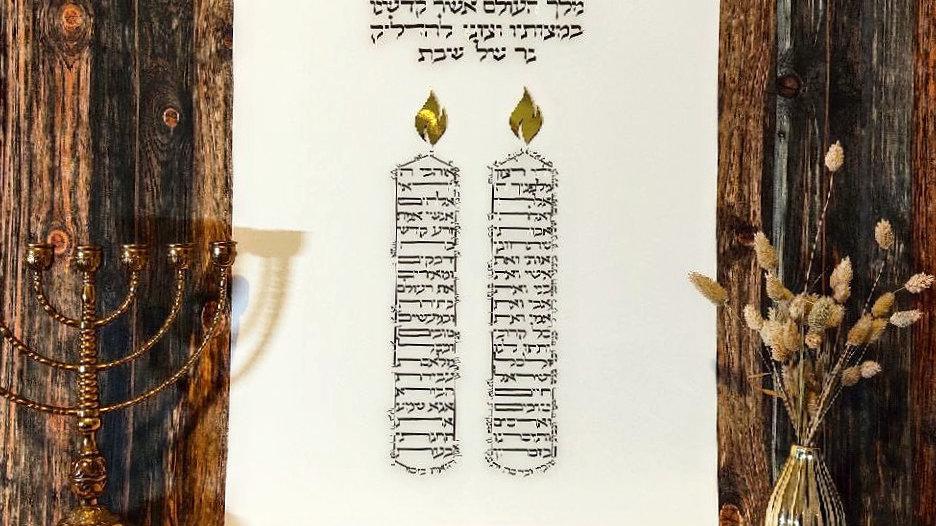 Shabbat Candle Blessing  הדלקת נרות שבת