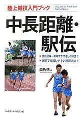 中長距離駅伝.jpg