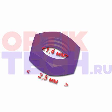 Гайка-шестигранник 1,4х,2,5 мм (серебро) 100 шт.