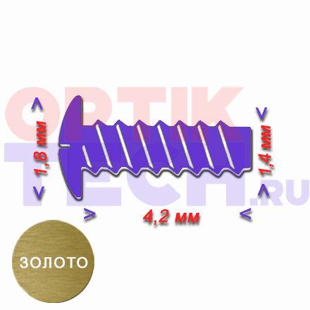 Винт 4,2х1,8х1,4 мм (золото), 100 шт.