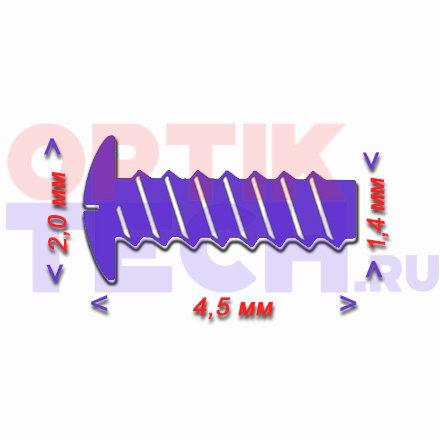 Винт 4,5х2,0х1,4 мм (серебро), 100 шт.