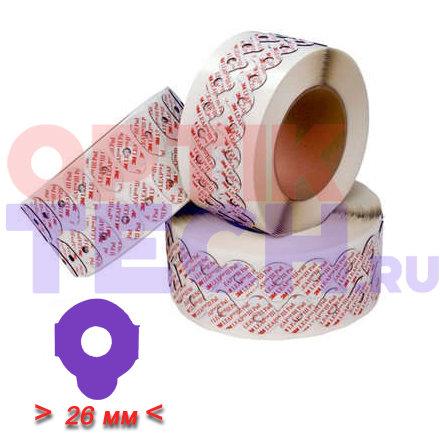 Липкий сегмент-5 3М, круглый, 26 мм (1000 шт.)
