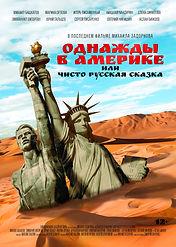 Film_Zadornova_poster.jpg