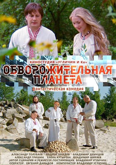 ОБВОРОЖИТЕЛЬНАЯ ПЛАНЕТА_01.jpg