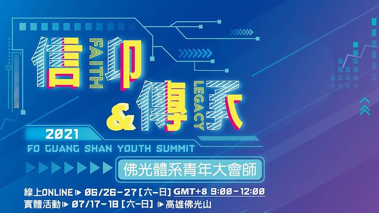 Fo Guang Shan Youth Summit 2021