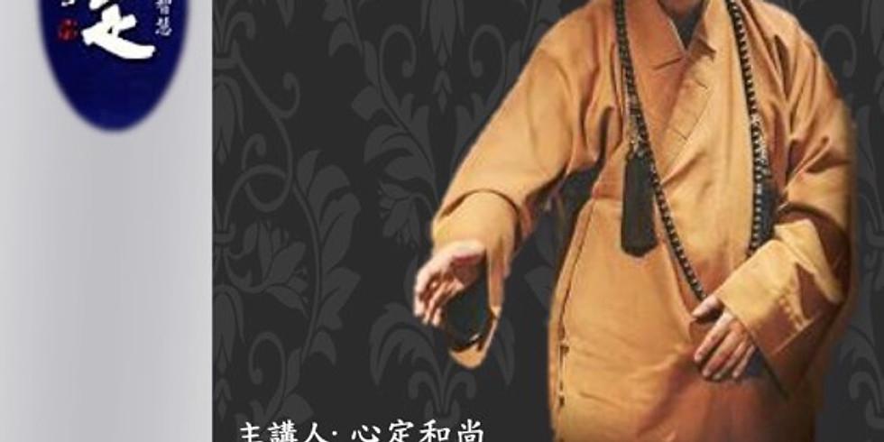 Dharma Talk: Theory of Karma Forces
