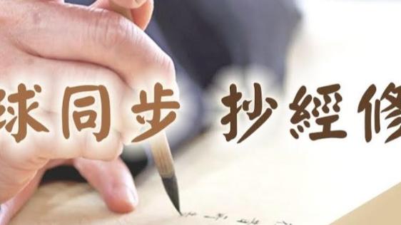 Online Global Simultaneous Sutra Transcription