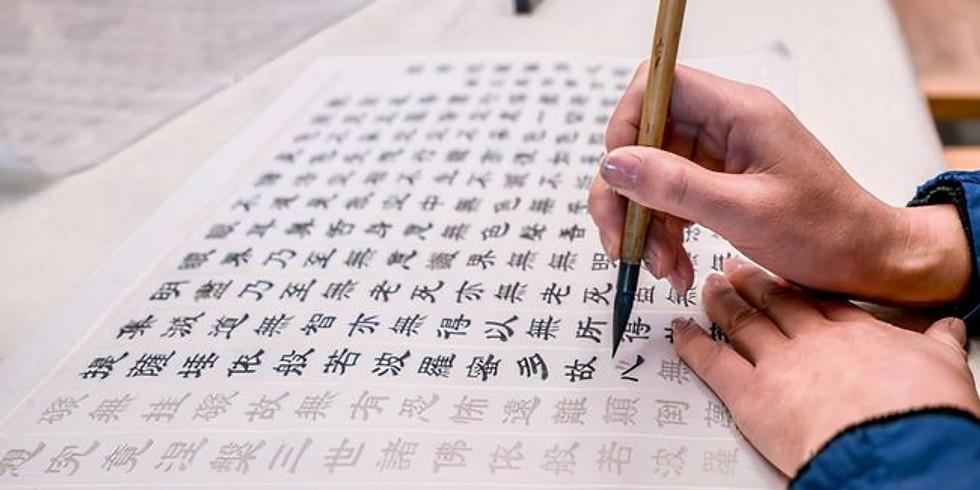 Sutra Transcription for Filial Piety 孝親報恩法會 抄經修持