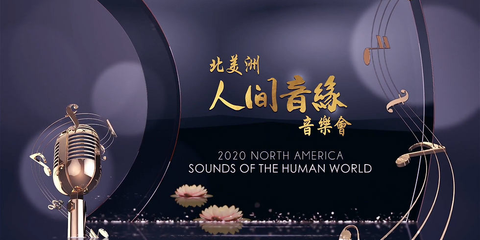 2020 North America Sounds of the Human World Finals Showing