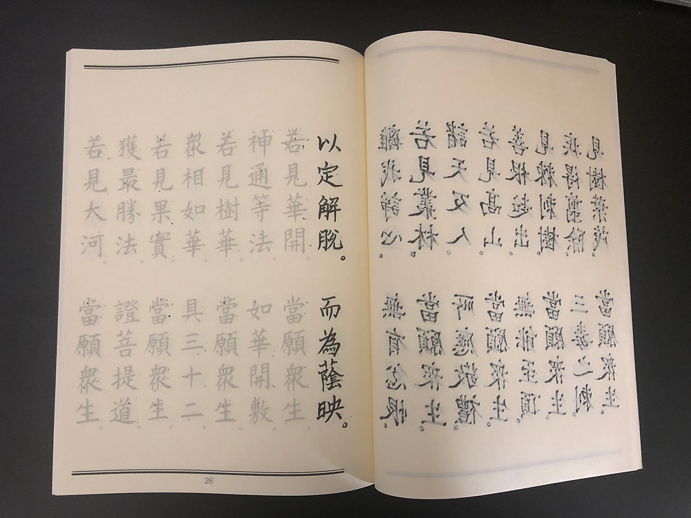 Sutra calligraphy