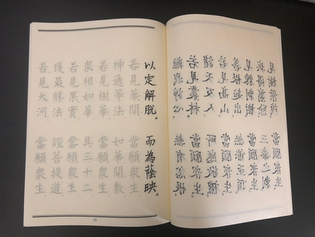 A sudden realization of an important lesson from writing sutra calligraphy