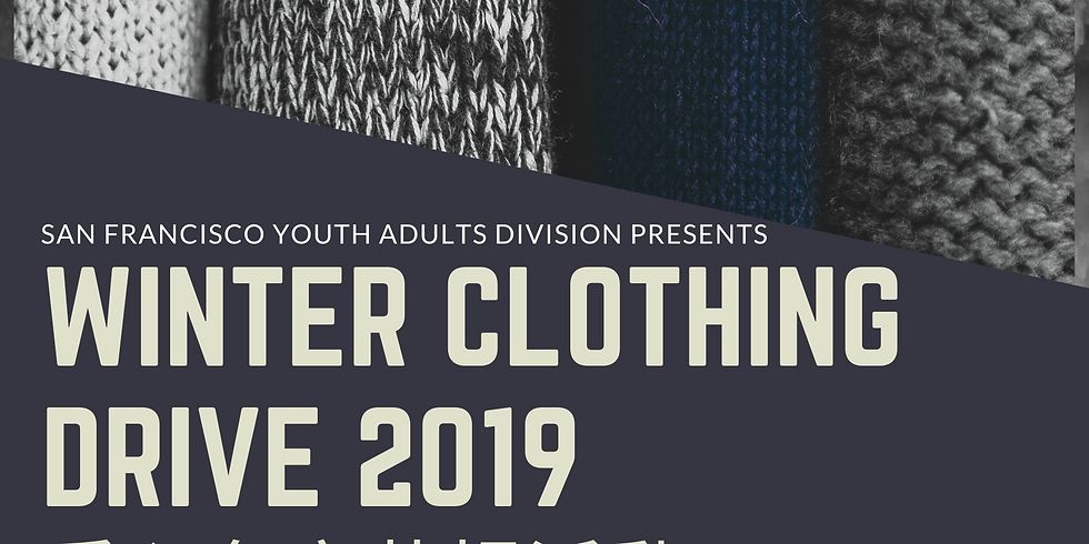 Winter Clothing Drive - (volunteers needed for sorting too!)