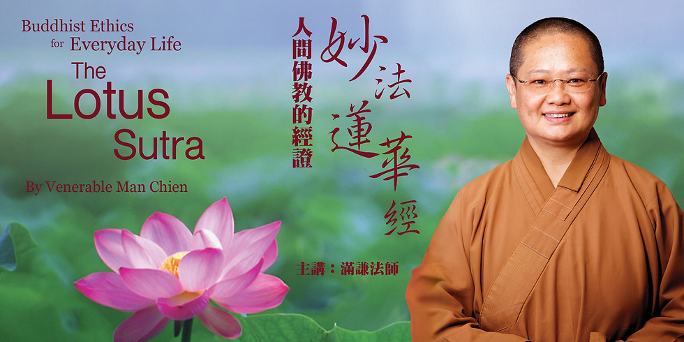 [Dharma Talk] Buddhist Ethics for Everyday Life - The Lotus Sutra