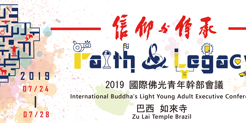 2019 International Buddha's Light Young Adult Executive Conference