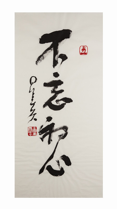 Chinese Calligraphy of Never forget why you started