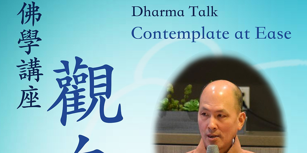 Dharma Talk: Contemplate at Ease