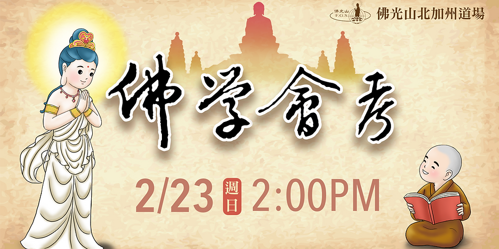 Chinese Buddhist Examination 佛學會考