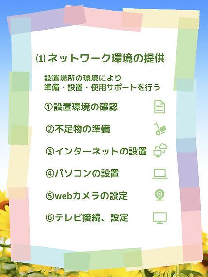 スライド2.1.jpg