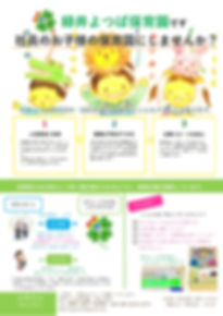 企業主導型ポイント案内_page-0001.jpg