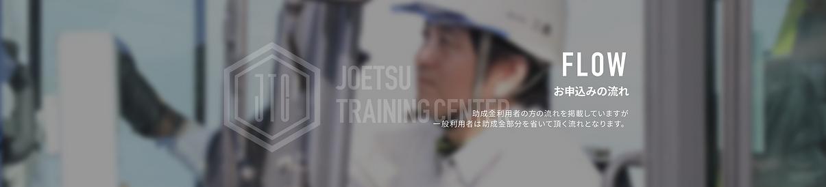ao jtc_kasou-05.png