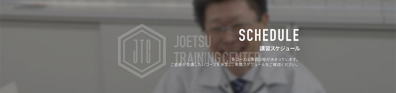 ao jtc_kasou-02.png