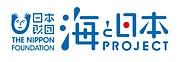 ロゴ②海と日本.png