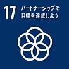 SDGs17パートナーシップ.png