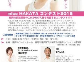 miss HAKATAコンテスト2018協力